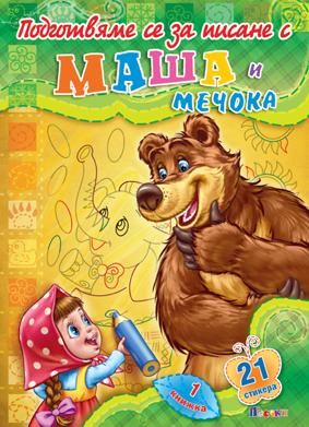 Подготвяме се за писане с Маша и Мечока - книжка №1