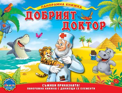 ДОБРИЯТ ДОКТОР - Панорамна книжка с движещи се елементи