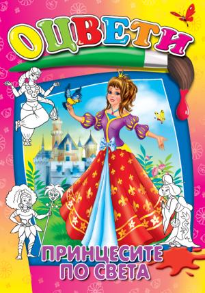 ОЦВЕТИ - Принцесите по света