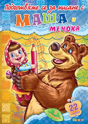 Подготвяме се за писане с Маша и Мечока - книжка №2